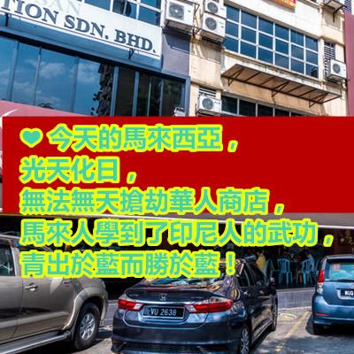 ❤ 今天的馬來西亞,光天化日,無法無天搶劫華人商店,馬來人學到了印尼人的武功,青出於藍而勝於藍!.jpg