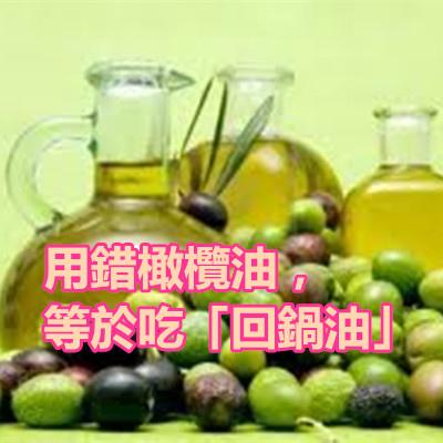 用錯橄欖油,等於吃「回鍋油」.jpg