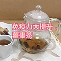 免疫力大提升,薑棗茶.jpg