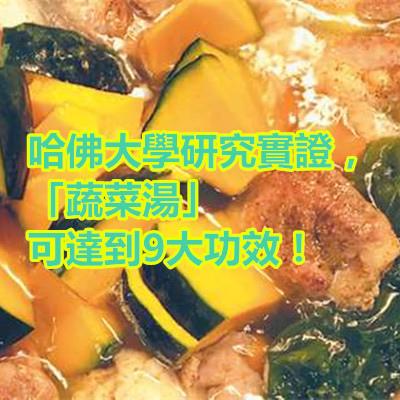 哈佛大學研究實證,「蔬菜湯」可達到9大功效!.jpg