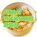 4種食材,煮出最抗病的蔬菜湯.jpg