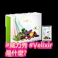 #威力秀 #Velixir 是什麼.png