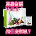 產品名稱Velixir是什麼意思?.png