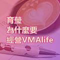 育瑩 為什麼要經營VMAlife.jpg