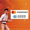 使用兆豐Mastercard搭高捷享週末7折 兆豐銀行 兆豐信用卡 兆豐金控.jpg