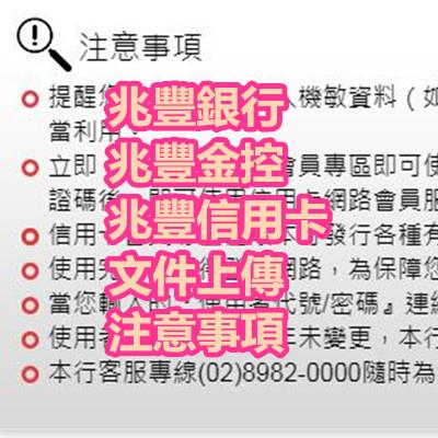 兆豐銀行 兆豐金控 兆豐信用卡 文件上傳 注意事項.JPG