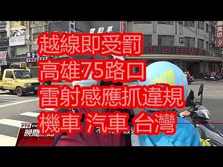 越線即受罰 高雄75路口 雷射感應抓違規 機車 汽車 台灣.jpg