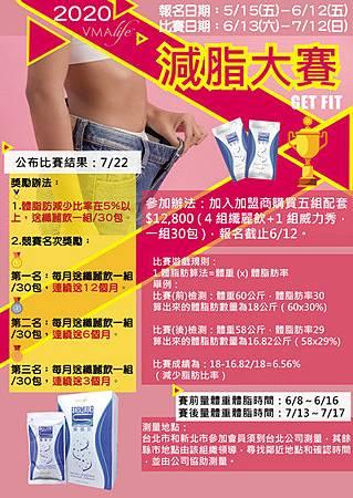 VMAlife 葳美佳 減脂大賽.jpg