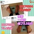 龍哥一個月瘦了2.2公斤_20170301.jpg
