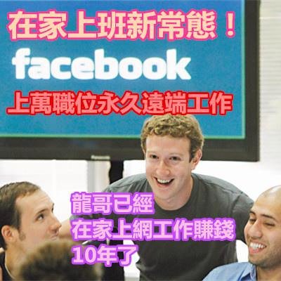 在家上班新常態! FB 創辦人 祖克柏 宣布 Facebook 上萬職位永久 遠端工作.jpg