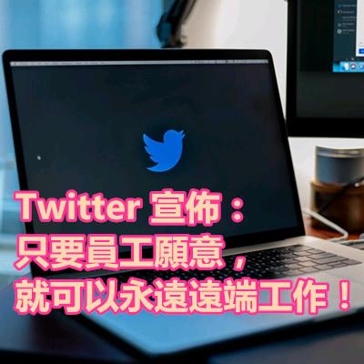 Twitter 宣佈:只要員工願意,就可以永遠遠端工作!.jpg