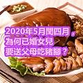 2020年5月閏四月,為何已婚女兒要送父母吃豬腳?.jpg