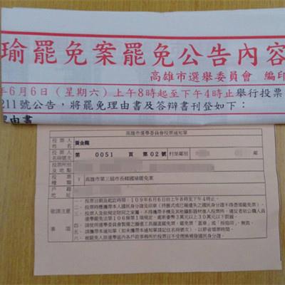 韓國瑜 罷免案 6月6日 投票.jpg