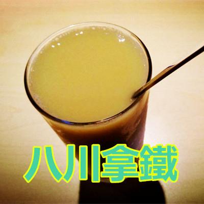 八川拿鐵.jpg