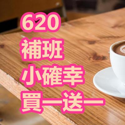 620 補班 小確幸 買一送一 伯朗 西雅圖極品咖啡 丹堤咖啡 鮮茶道.jpg