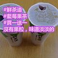 #鮮茶道#藍莓果茶#買一送一 沒有果粒,味道淡淡的.jpg