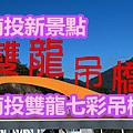 南投新景點 南投雙龍七彩吊橋.jpg