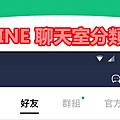 LINE 聊天室分類.png