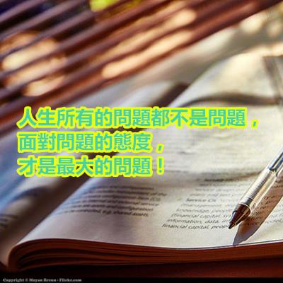 人生所有的問題都不是問題, 面對問題的態度,才是最大的問題!.jpg