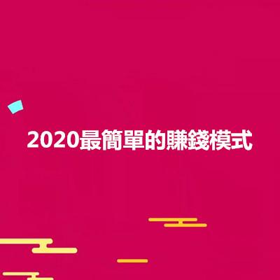 2020最簡單的賺錢模式.jpg