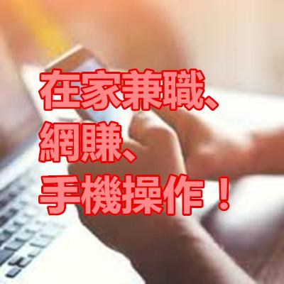 在家兼職、網賺、手機操作!.jpg