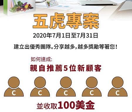 五虎專案_20200701-31.jpg