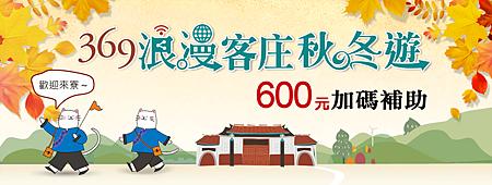 369浪漫客庄遊 怎麼領 怎麼用 哪裡使用.png