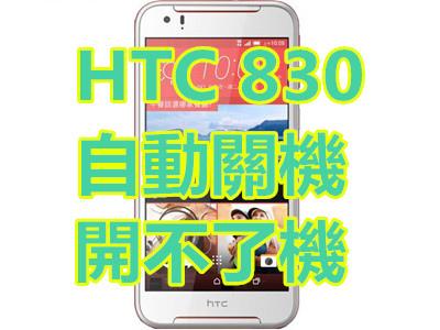 HTC 830 自動關機 開不了機.jpg
