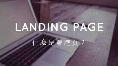 什麼是 著陸頁 landing page.jpg