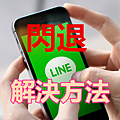 安卓用戶升級 LINE「10.12.1」版狂閃退惹怨!官方致歉並公佈應變解法.png