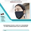 免費抗菌面罩維護您的健康.jpg