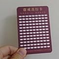 我的 慈濟 齋戒善行卡 已打勾一排9個了.jpg