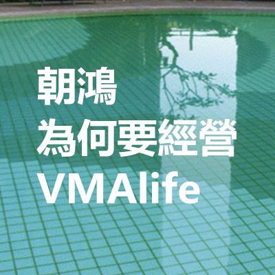 朝鴻為何要經營VMAlife.jpg