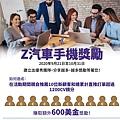 Z汽車手機獎勵_副本.jpg
