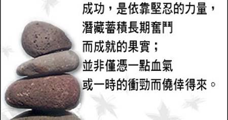 成功,是依靠堅忍的力量,潛藏蓄積長期奮鬥而成就的果實.jpg