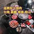 逐鹿炭火燒肉 台南 嘉義 高雄 岡山.jpg