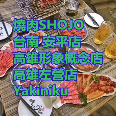 燒肉SHOJO 台南 安平店 高雄形象概念店 高雄左營店 Yakiniku.jpg