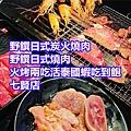 野饌日式炭火燒肉 野饌日式燒肉 火烤兩吃活泰國蝦吃到飽 七賢店.jpg