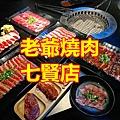 老爺燒肉 七賢店.jpg