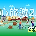 國旅補助再+1!「進擊券」住宿省500元 11月開跑3步驟下載.jpg