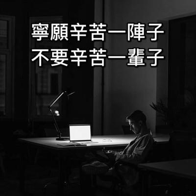 寧願辛苦一陣子;不要辛苦一輩子!.jpg