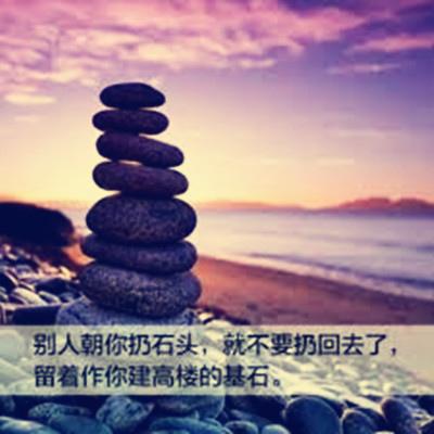 如果別人朝你扔石頭,就不要扔石頭回去了.jpg
