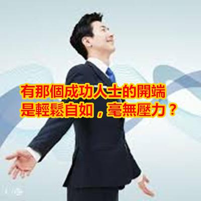 有那個成功人士的開端是輕鬆自如,毫無壓力?.jpg