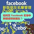如何在 Facebook 名單中新增或移除朋友?.jpg