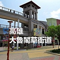 高雄‧大魯閣草衙道.JPG