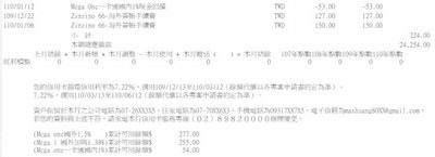 Zinzino 聖希諾 信用卡 刷卡 建議用兆豐銀行MegaOne一卡通聯名卡.jpg