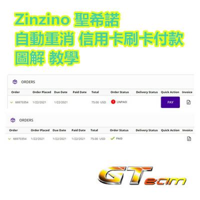 Zinzino 聖希諾 自動重消 信用卡刷卡付款 圖解 教學.jpg