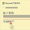 microsoft 忘記密碼 解決方案 OneDrive.png