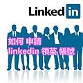 如何 申請 linkedin 領英 帳號.jpg