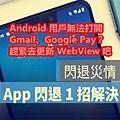 Android 用戶無法打開 Gmail、Google Pay?趕緊去更新 WebView 吧.jpg